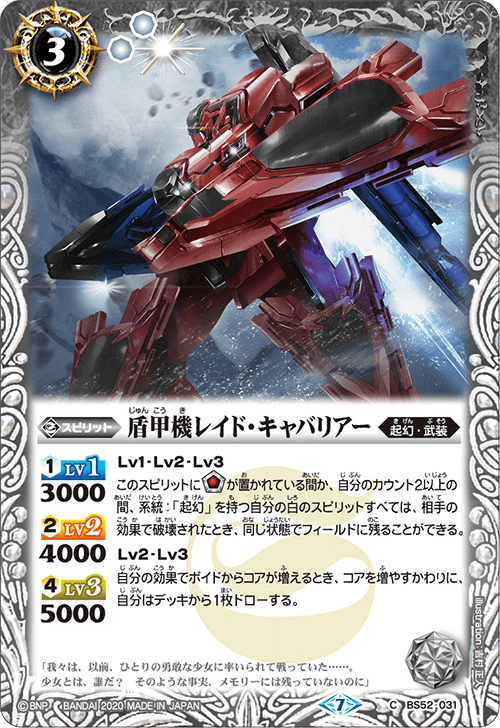 The ArmorshieldMachine Raid-Cavalier