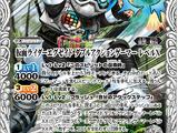 Kamen Rider Ex-Aid Double Action Gamer Level X