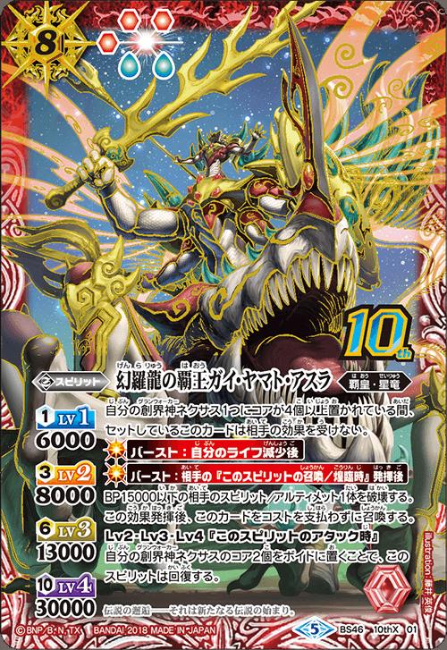 The PhantomDragonHero Gai-Yamato-Asura