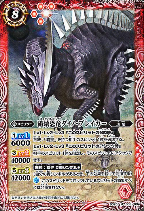 The DestructionDinosaur Dino-Breaker