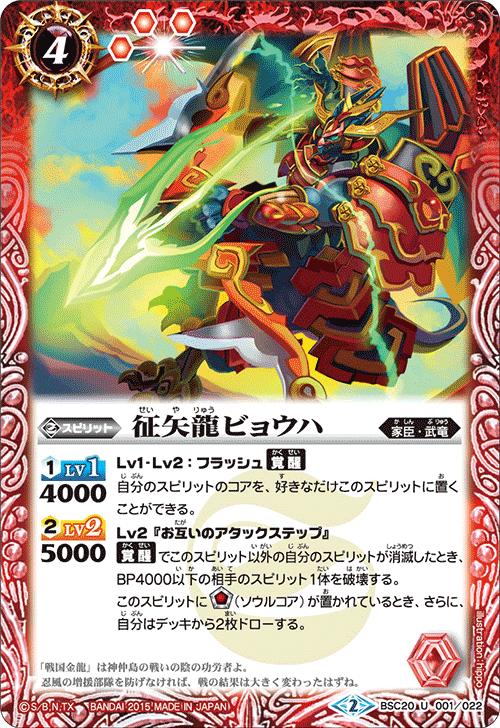 The BattleArrowDragon Byouha