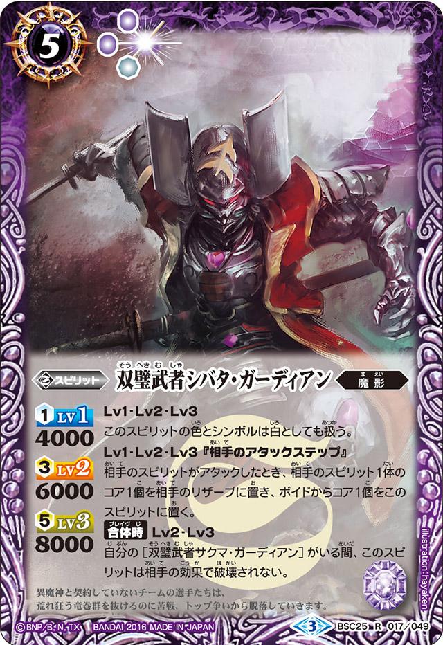 The MatchlessMusha Shibata-Guardian
