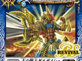 The AncientBeastKing Gilgamesh