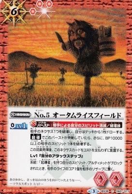 No. 5 Autumn Rice Field