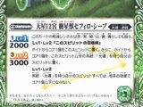 The RebornStarTwelveZodiac SephirothStarBeast Sephiro-Sheep