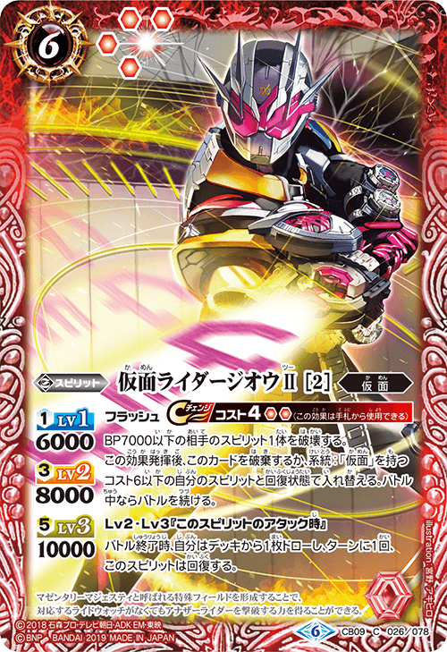 Kamen Rider Zi-O II (2)