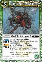 The BushinBeast Deerl-Yukimura