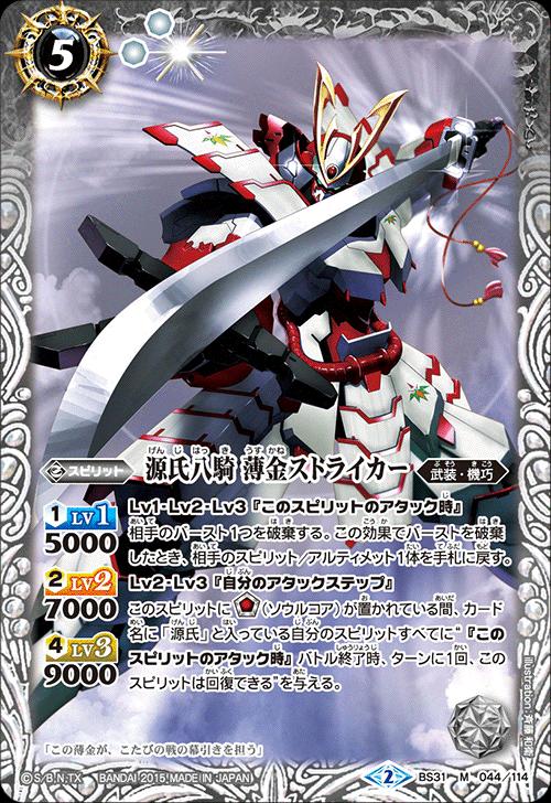 The GenjiEightKnights Usukane Striker