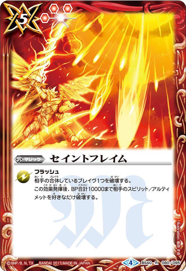 Saint Flame