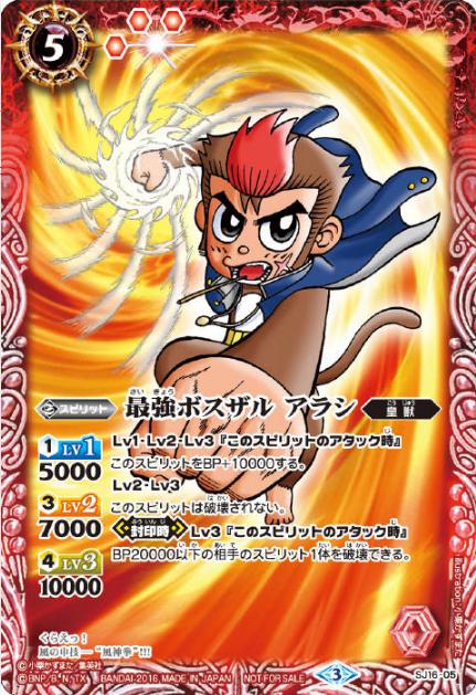 The StrongestBossMonkey Arashi