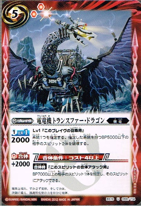 The ElectricArtifactDragon Transfer-Dragon