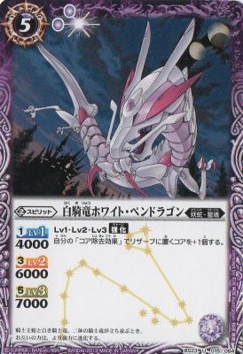 The WhiteRiderDragon White-Pendragon