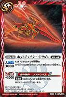 HotJupiter-Dragon