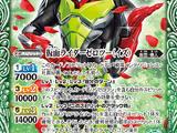 Kamen Rider Zero-Two (Izu)