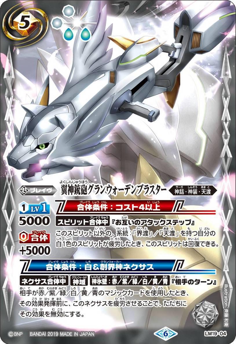 The WingDeityGun Grand Woden Blaster