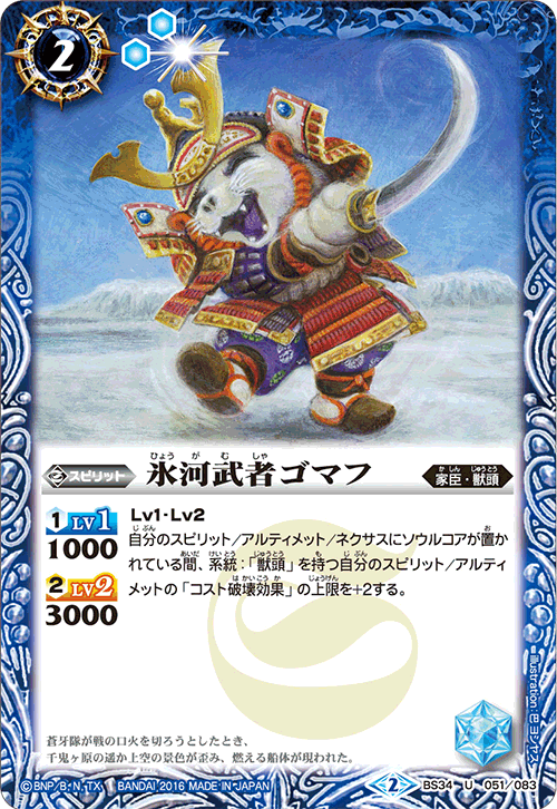 The GlacierMusha Gomafu