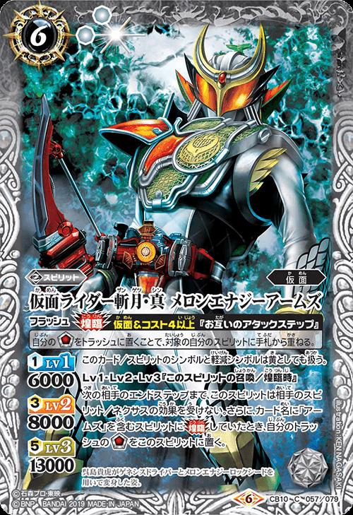 Kamen Rider Zangetsu-Shin Melon Energy Arms