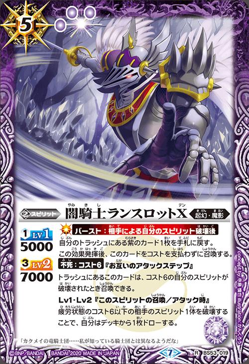 The DarkKnight Lancelot X
