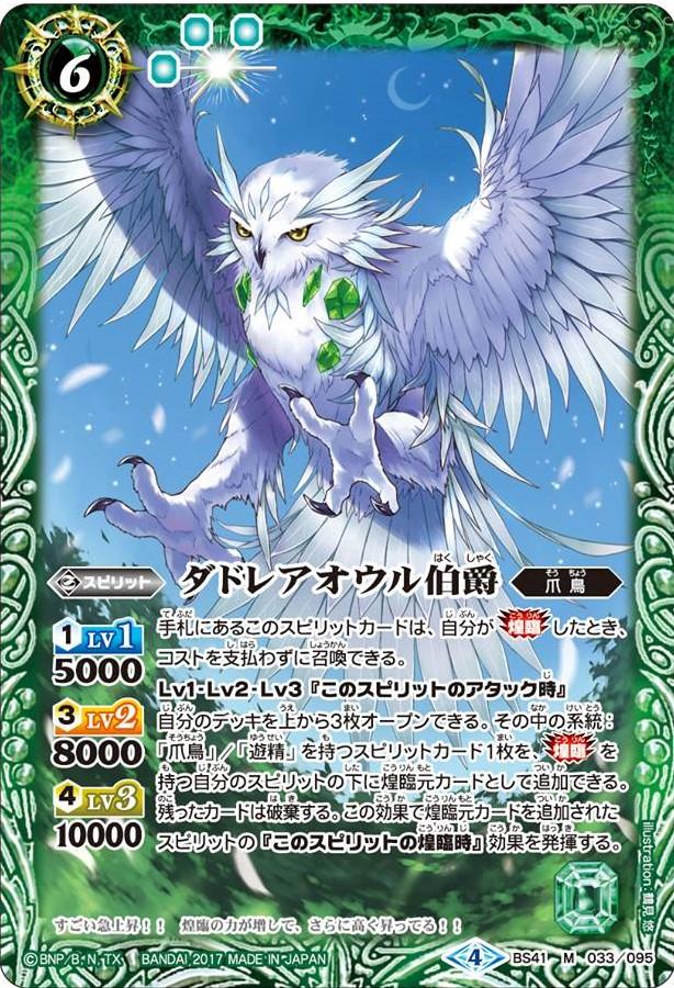 The Count Dudleya Owl