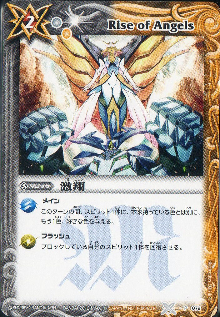 Rise of Angels (Card)