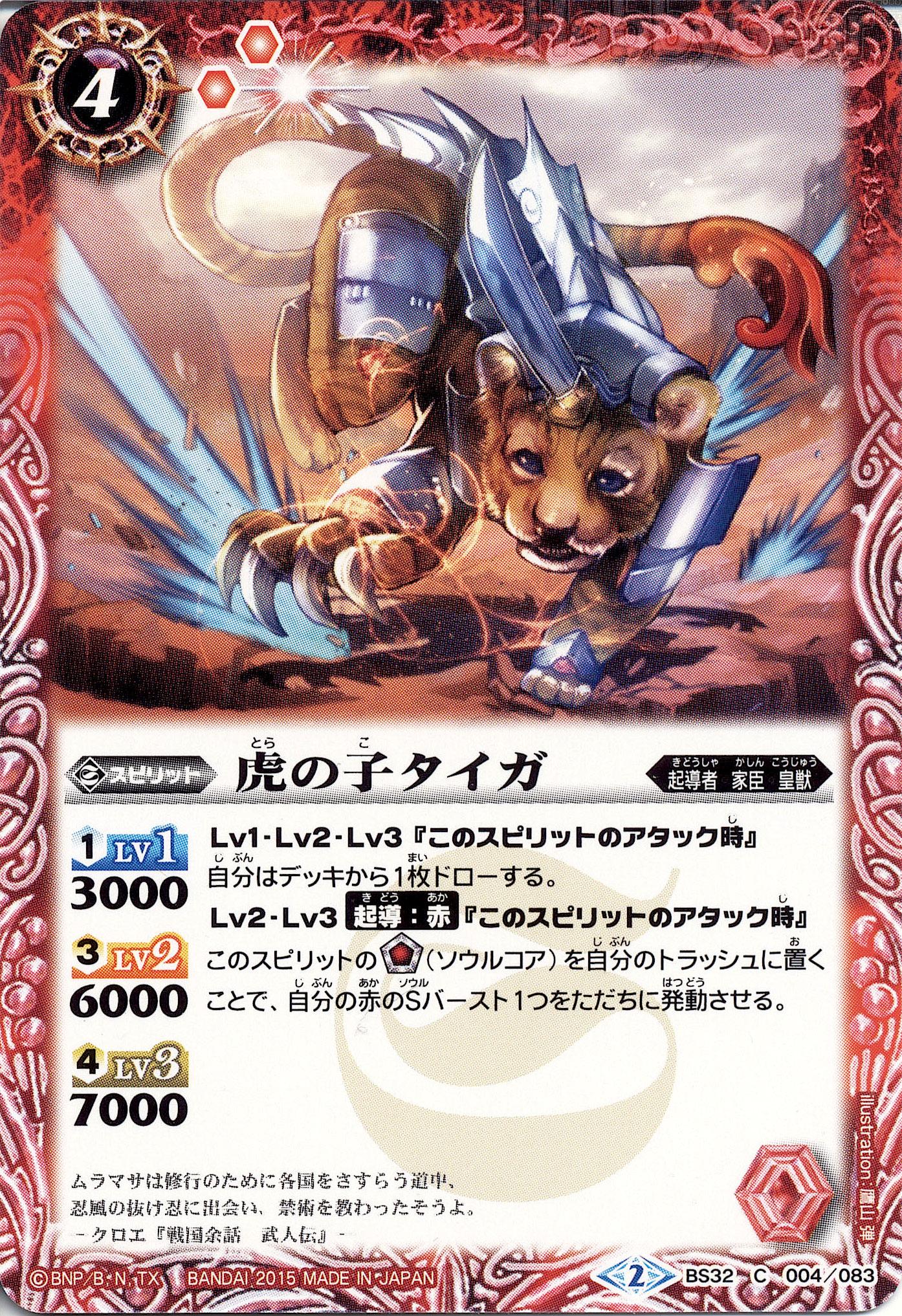 The Cub Tiger