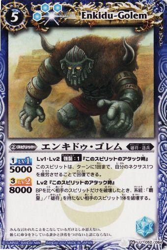 Enkidu-Golem