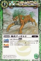 The BlastTiger Tigald
