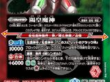 Solar Emperor Demon-God
