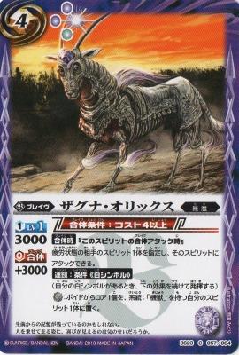 Zaguna-Orix