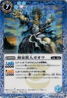 The MasterFencerBeastman Gaou