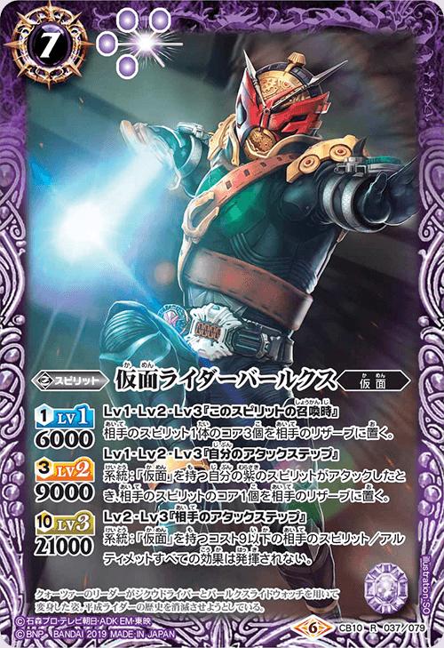 Kamen Rider Barlckxs