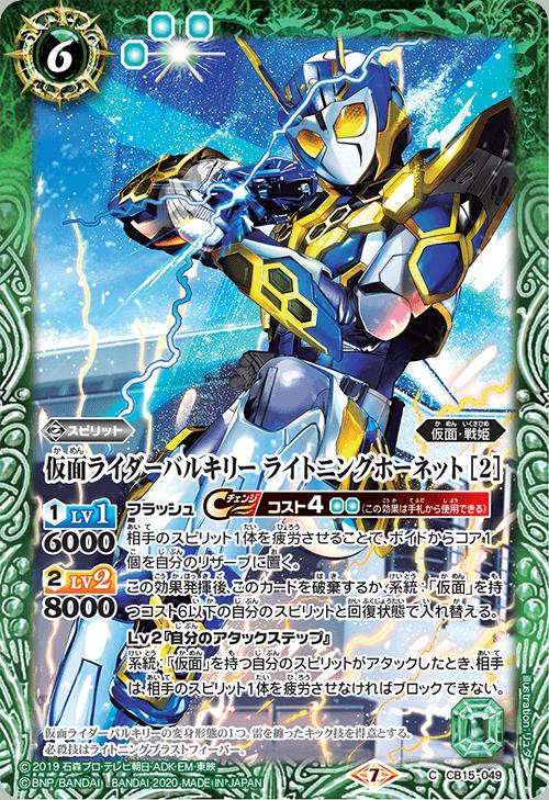 Kamen Rider Valkyrie Lightning Hornet (2)