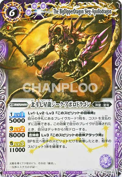 The BigDipperDragon Sieg-Apollodragon (Purple)