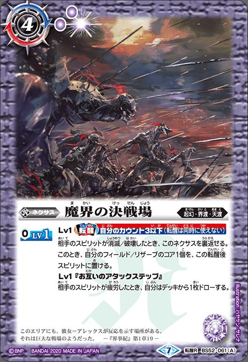 The Decisive Battleground of Makai