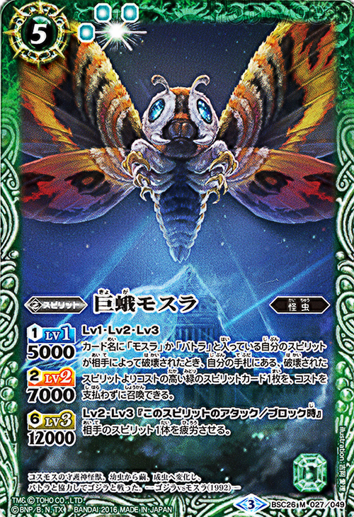 The GiantMoth Mothra