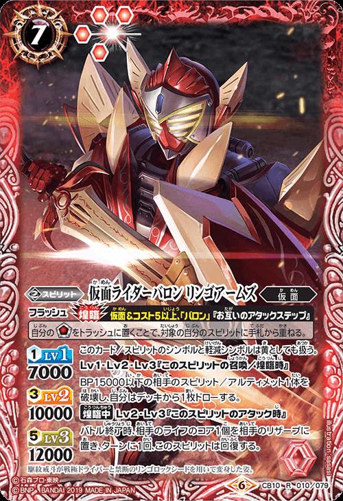 Kamen Rider Baron Apple Arms