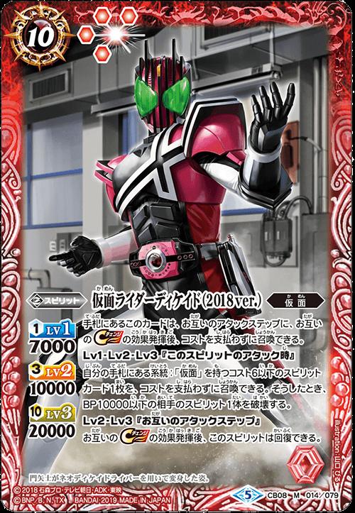 Kamen Rider Decade (2018 ver.)