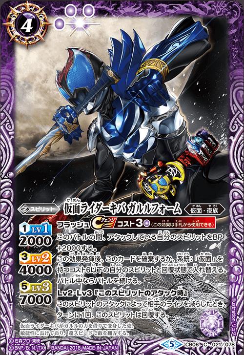 Kamen Rider Kiva Garulu Form