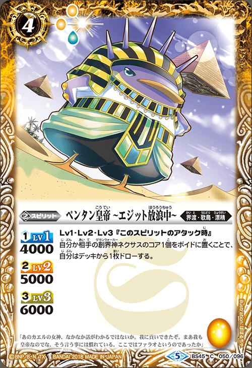 The PentanKaiser ~Wandering Egyt~