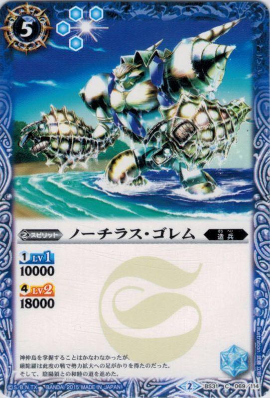 Nautilus-Golem