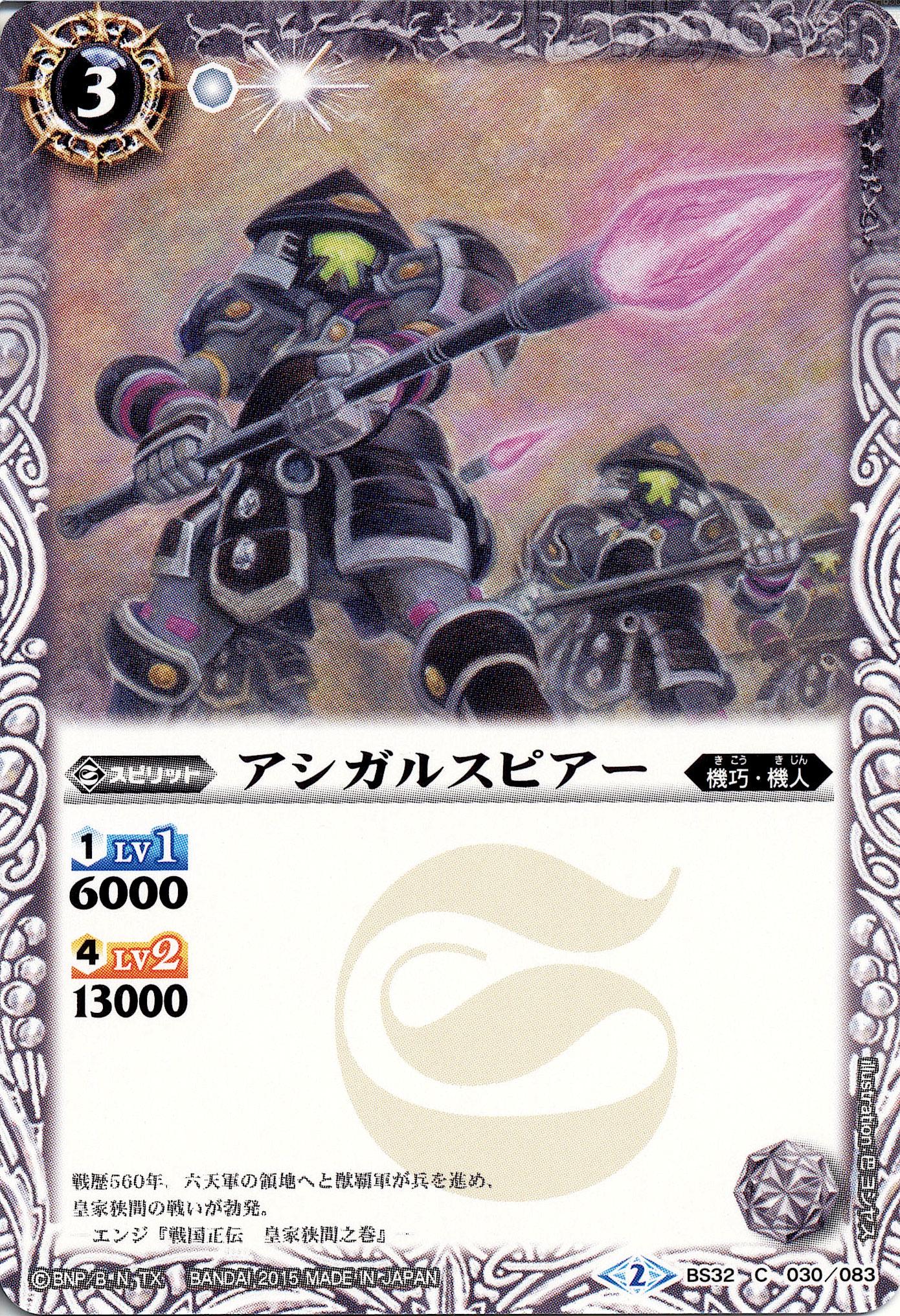 Ashigaru Spear
