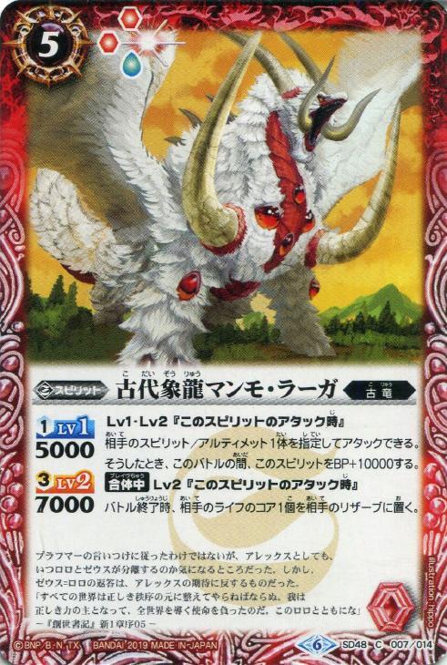 The AncientDragophant Mammo-Raga