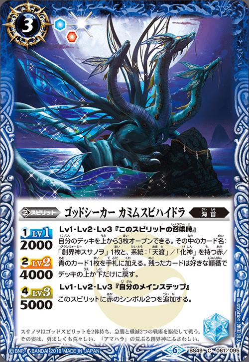 Godseeker Kamimusubi-Hydra