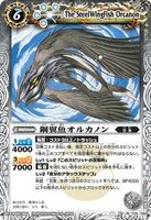 The SteelWingFish Orcanon