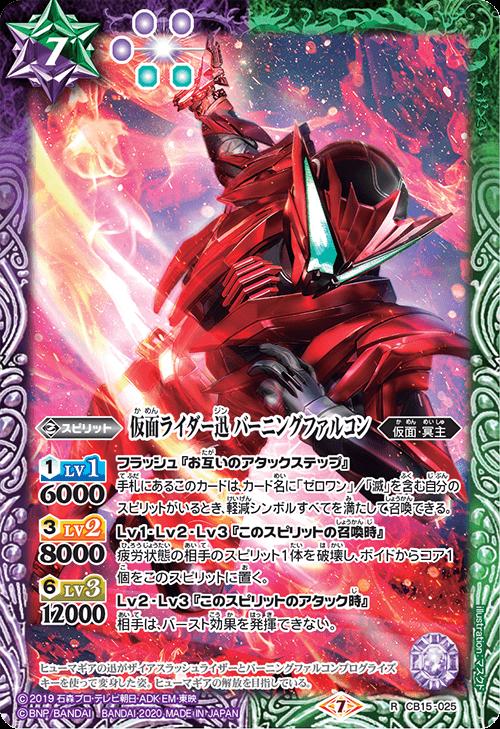 Kamen Rider Jin Burning Falcon