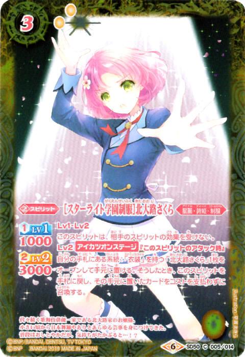 StarlightAcademyUniform Kitaouji Sakura