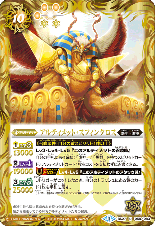 Ultimate-Sphin Cross