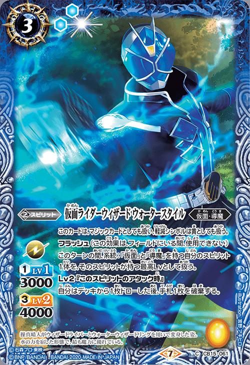 Kamen Rider Wizard Water Style