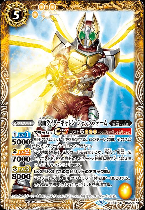 Kamen Rider Garren Jack Form