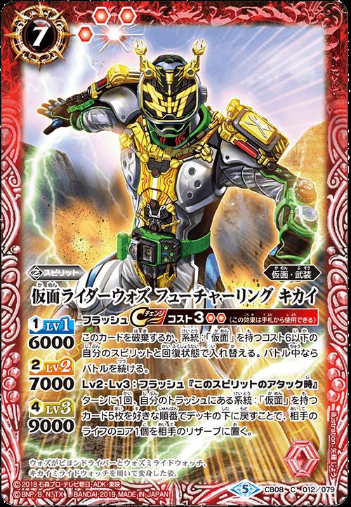 Kamen Rider Woz Futuring Kikai